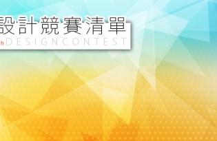 [懶人包] 2019 6 月份設計競賽推薦@產品設計文創/微電影攝影/平面賺獎金
