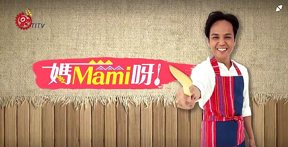 媽!Mami呀!|原住民族電視台:優質電視節目分享
