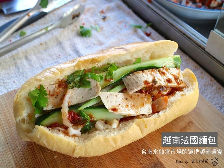 越南法國麵包|台南水仙宮市場的道地越南美食
