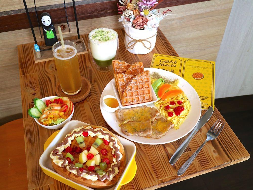 金色小屋比利時創意鬆餅 安平店|台南運河邊的早午餐,各式鬆餅午茶,給你一個愜意的放鬆時光