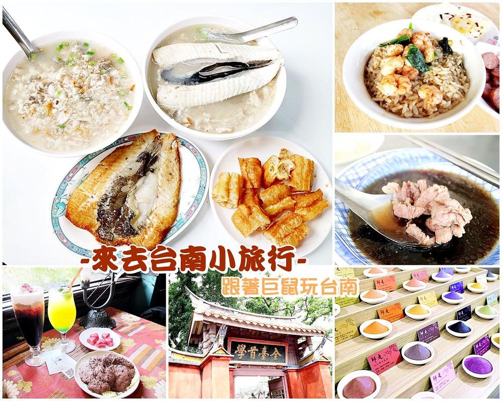台南一日輕旅遊 來去台南小旅行,跟著巨鼠玩台南!在地人帶路-美食+文藝路線