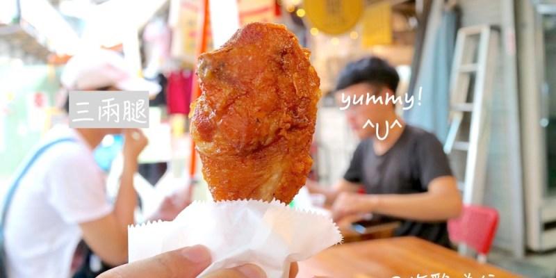 炸雞洋行:全台灣第一的炸雞就在台南淺草商圈!超爆汁!肉質香嫩又啾西!