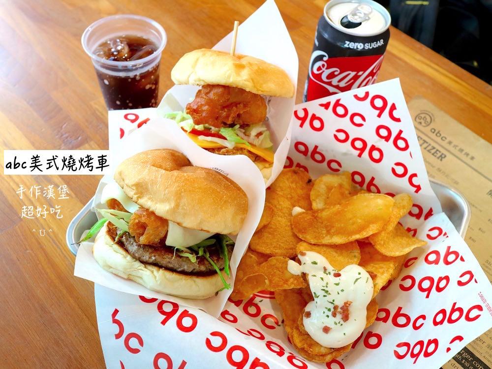 Abc美式燒烤車/ABC Burger:麻辣鍋口味的漢堡,你吃過了嗎? 隱身台南大菜市內的美式餐車,讓人一吃就上癮 台南國華街正興商圈