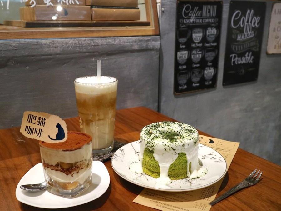 肥貓咖啡館:隱藏在台南神農街內的文青咖啡店|季節限定,夏日風情芒果戚風蛋糕,每日限量提供