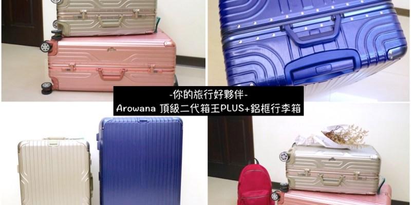 2019搶先曝光!最新款!Arowana頂級二代箱王PLUS+鋁框行李箱 (立體髮絲紋/強化專利避震彈簧輪/專利新型外觀),就是要給你一個安心牢靠的旅行箱好夥伴