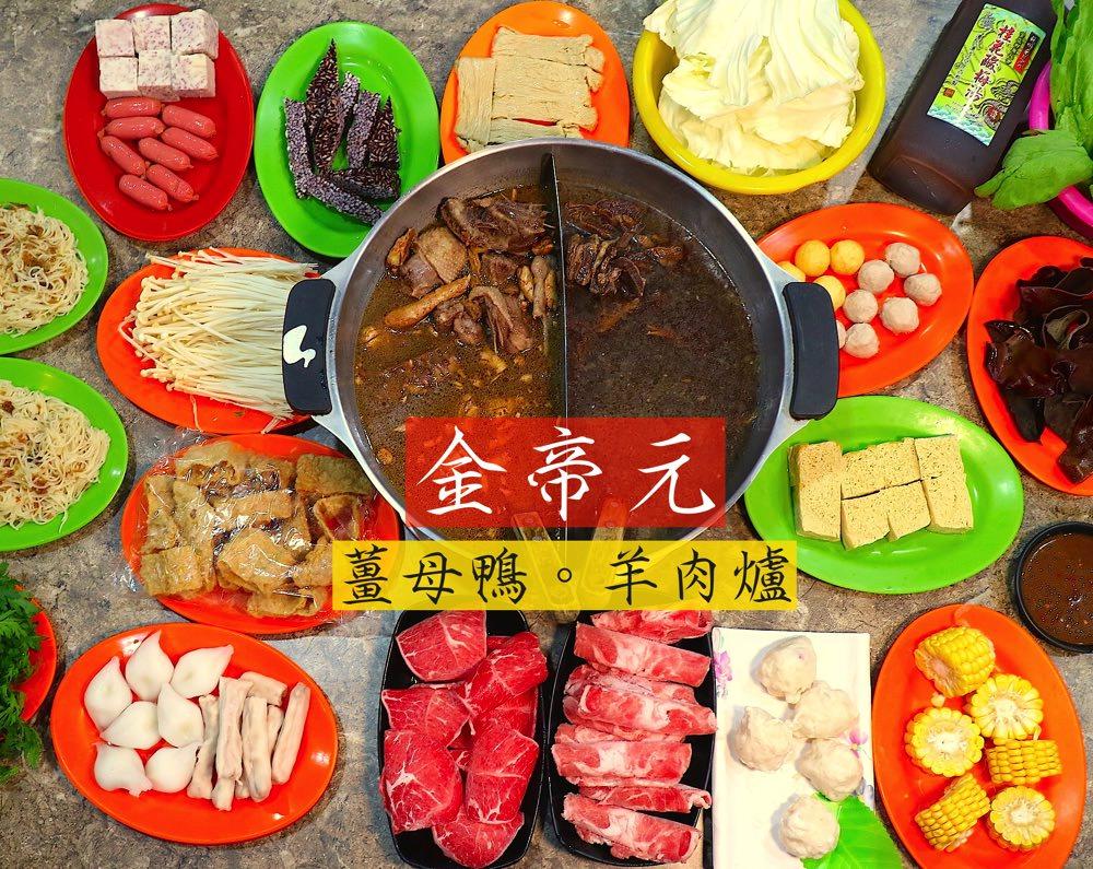 金帝元薑母鴨羊肉爐 禽獸鍋,一鍋兩吃的羊肉爐、薑母鴨鴛鴦鍋 單點羊肉爐或薑母鴨也可以