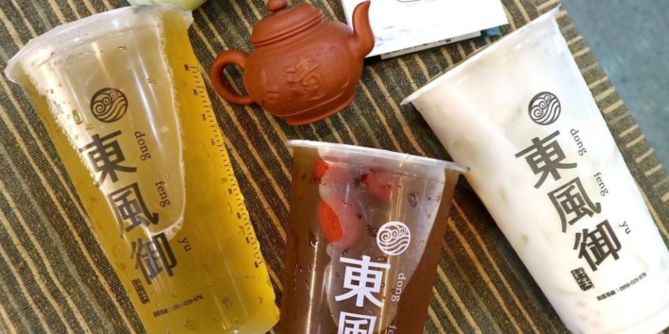 東風御-台灣青茶專賣:台南東區的文青飲料店,堅持對茶葉的用心,手調茶飲讓你喝的開心又安心 台南東區飲料推薦