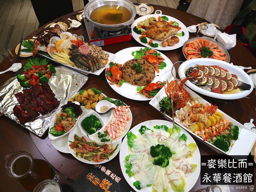 麥樂比而-永華餐酒館:母親節聚餐餐廳推薦,帶媽媽去吃波士頓龍蝦火鍋吧!|2020.04 已更名為:五十一番日式居食屋