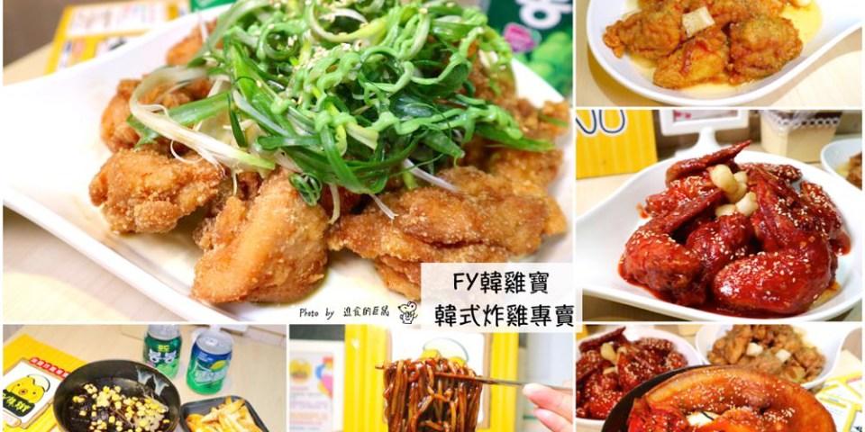 FY韓雞寶:台南中西區的韓式炸雞專賣店,堅持使用當日國產新鮮溫體雞肉.韓國進口原物料.手做醬料美食/現點現做,可內用外帶外送