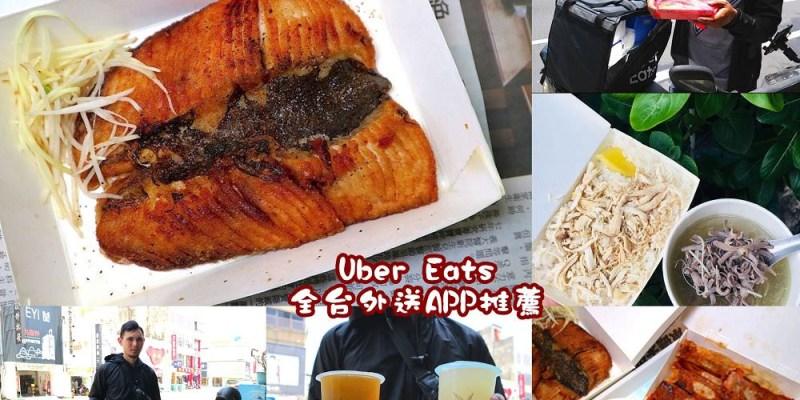 Uber Eats:台南外送美食APP,在家享用美食更方便了!|Uber Eats下載使用教學全紀錄,新戶下載送百元優惠金,現買現抵|巨鼠使用uber eats經驗分享,APP下載教學/新增無接觸外送服務