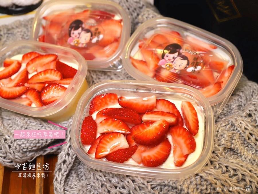 咿吉麵包坊:冬季限定!每日限量!愛店推出草莓系列甜點麵包,草莓一次全收錄,莓好回憶.草莓可頌.草莓大福,讓你吃到滿滿的草莓,盡情享受幸福的酸甜滋味~ 台南草莓甜點.台南麵包烘焙推薦.近台南好市多.客製化餐盒預訂