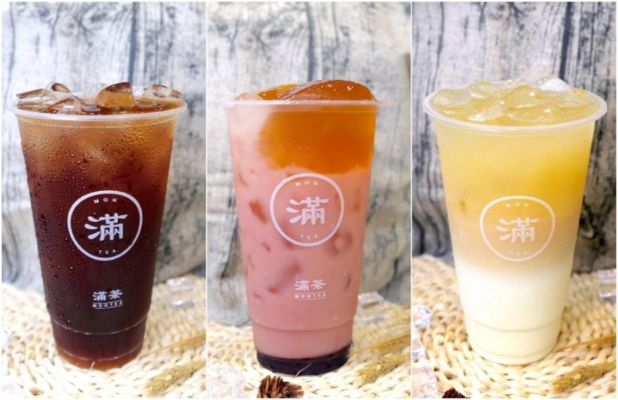滿茶Mon Tea安平店新開幕!店內全系列飲品1000cc超大容量.免費加珍珠,每週推出飲品優惠