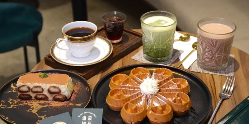 溫故知新咖啡館Revival Coffee Roasters:在台南百年古蹟內享受美味的午茶食光|隱身於名模林志玲舉辦婚禮的台南美術館一館內網美打卡咖啡廳