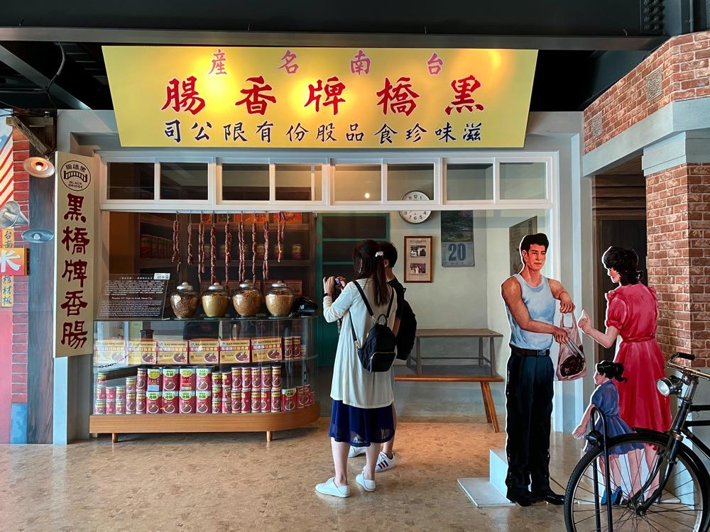 黑橋牌香腸博物館:台南免費室內親子景點,來香腸博物館了解香腸的製作歷史,還有美美的網美打卡場景&內用美食區