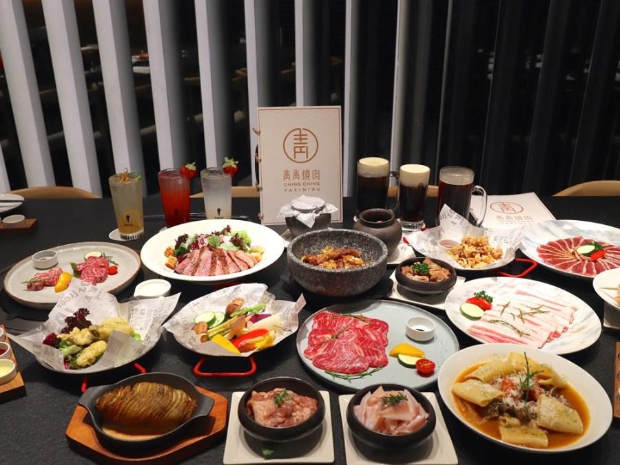 青青燒肉:台南最強精緻燒肉店來啦!嚴選日本A5和牛.M9澳洲黑毛和牛.安格斯牛.伊比利黑豚.神農豚,帶你吃遍國內外優質肉品/熟食餐點也是隱藏版厲害|台南東區燒肉聚餐餐廳推薦