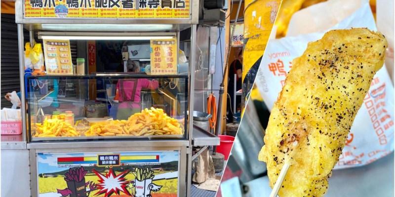 鴨米鴨米脆皮薯條專賣店:台南必吃銅板美食小吃 國華街.友愛街口的超人氣!!!排隊散步美食!!!