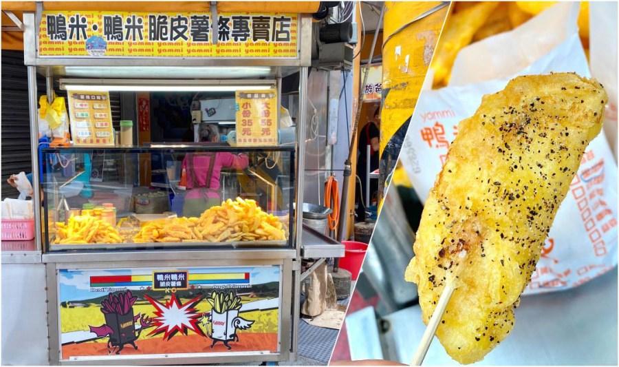 鴨米鴨米脆皮薯條專賣店:台南必吃銅板美食小吃|國華街.友愛街口的超人氣!!!排隊散步美食!!!