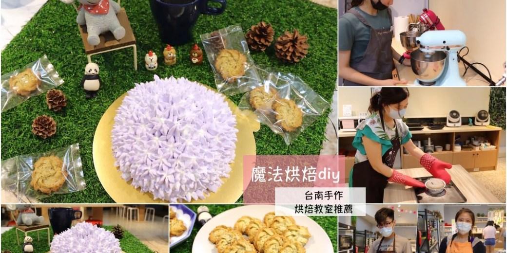 魔法烘焙diy:自己做甜點,台南DIY烘焙教室,平板電腦個人教學,每個人都能成為優秀的甜點師! say星和你生活服務品牌聯合會.限期五折優惠看文末