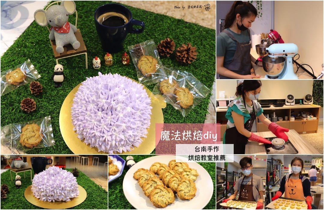 魔法烘焙diy:自己做甜點,台南DIY烘焙教室,平板電腦個人教學,每個人都能成為優秀的甜點師!|say星和你生活服務品牌聯合會.限期五折優惠看文末
