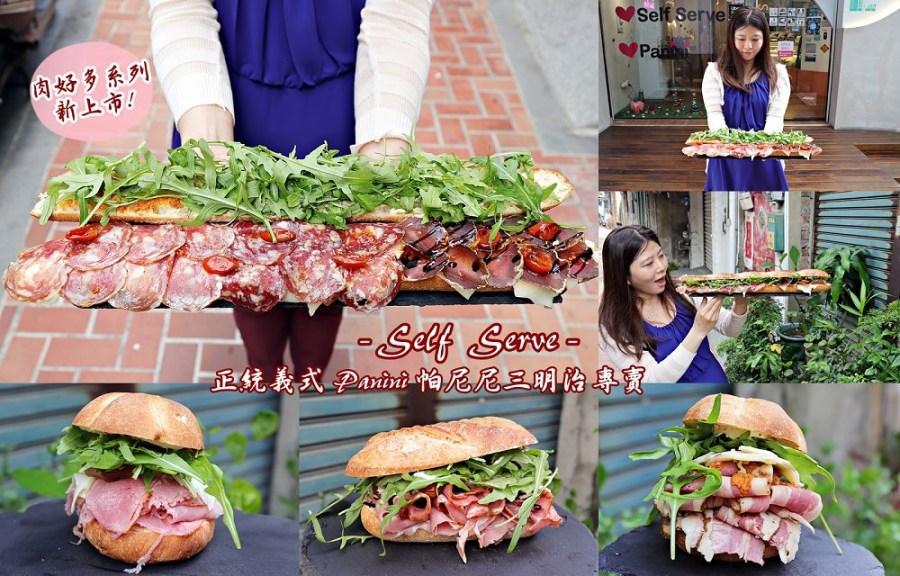 Self Serve:新菜單推出!肉好多系列,讓你大口吃肉超滿足~我有46公分!浮誇份量讓你看到嚇一跳,挑戰你的大胃王食力/正統帕尼尼Panini三明治專賣店,讓你品嚐正統義式的好味道/台南中西區特色店家.ubereats外送