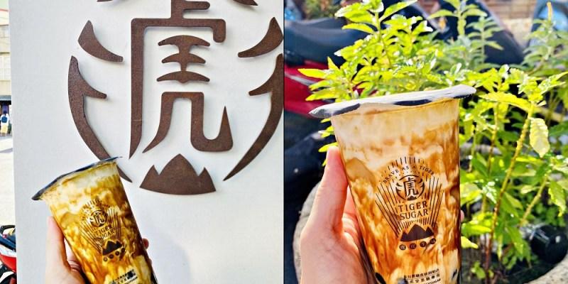 老虎堂台南國華店+:知名黑糖波霸鮮奶專賣店開進正興街啦!濃郁黑糖、香醇乳香,搭配Q彈波霸,午後散步甜點小確幸|正興街國華街必喝