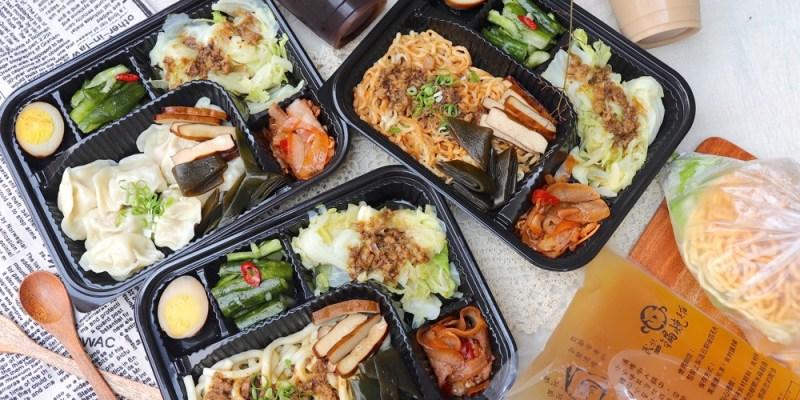 李媽媽民族鍋燒老店:台南知名58年老店推出外帶防疫餐,讓你在家也能享用美味的鍋燒意麵和水餃/全台宅配