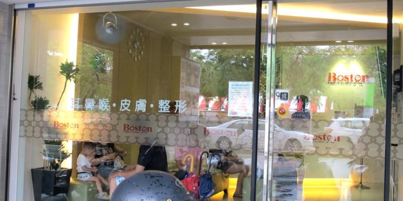 (醫美診所分享)『波士頓診所』台南中西區診所|鼻塞鼻過敏手術|整形外科|醫美診所|打鼾治療|眼袋移位手術|隆鼻|