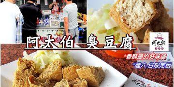 (台南。仁德區美食)『阿太伯臭豆腐』台式小確幸午茶。做好簡單的事情,簡單生活,就是幸福! 週末假日午後限定版 近奇美博物館,歐雅英雄館 