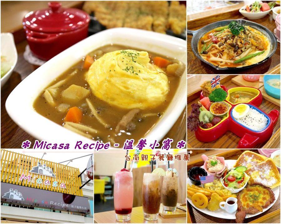 (台南。永康區美食)台南親子餐廳推薦:兩寶媽親手製作的健康餐點+兒童遊戲室&無毒決明子室內沙灘,讓小孩玩得開心,全家也吃得安心@Micasa Recipe – 溫馨小窩|近大橋火車站,奇美醫院,台南高工|