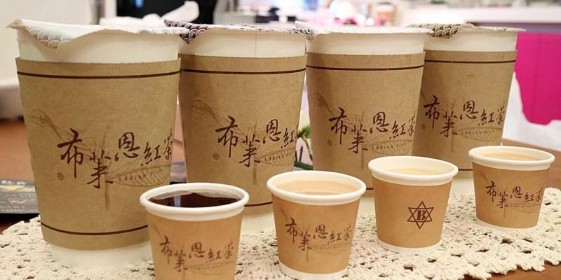 (台南。中西區美食)布萊恩紅茶(台南忠義店):頂級風味茶飲。紅茶界的清流。 台南必喝紅茶 近成功路口,台南火車站,赤崁樓 