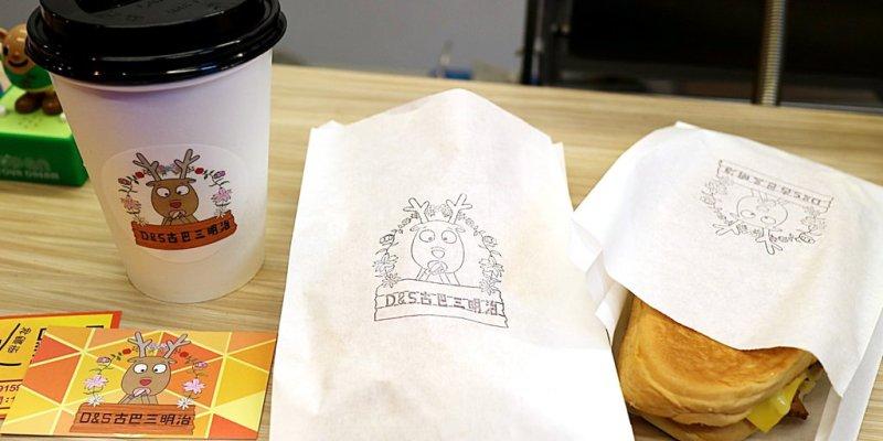 (台南。中西區美食)D&S 古巴三明治:美味的手作古巴三明治,就在台南神農街旁。看老闆用雙手呈現電影-五星主廚快餐車的夢幻餐點|三種口味:歐姆蛋&義式豬肉&特製烤雞 任你選擇|飄香 海安路&神農街的美味|