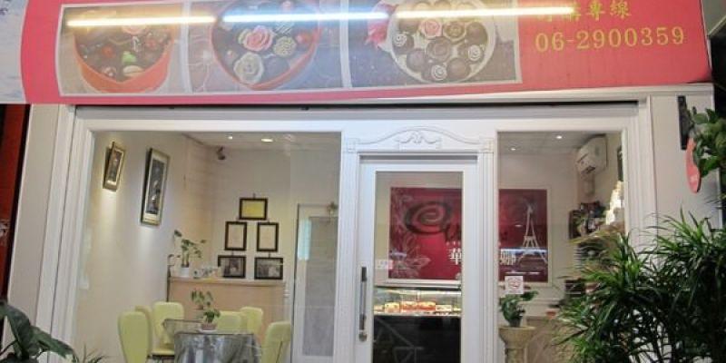 (台南。東區美食) 在『華侖婷娜』遇見幸福的味道 巧克力禮盒 甜點,馬卡龍,蛋糕訂製 
