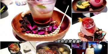 (台南。中西區美食)飛魚音樂餐廳:用音樂當調味的美食。美味手路菜&時尚餐廳 的衝突性結合,迸出奇妙的火花!|火鍋,熱炒,炸物,調酒,無酒精性飲品|夜間音樂團體 live演出|