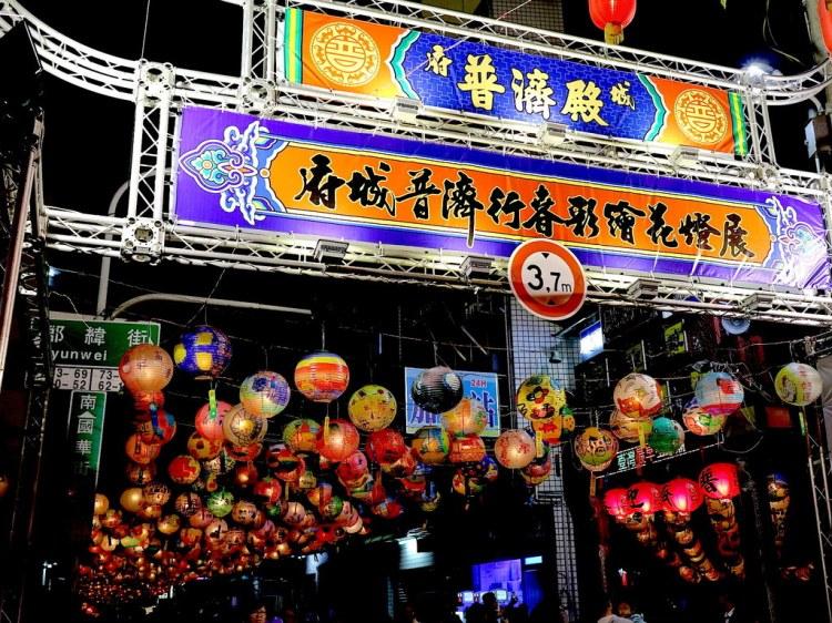 (台南。旅遊景點)2017年台南普濟殿『普濟行春彩繪花燈展』:百年老廟1500顆手繪花燈,陪你度過溫暖的新春。