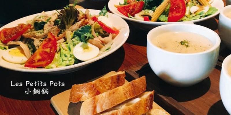 (台南。東區美食)再訪『Les Petits Pots 小銅鍋』父親節/情人節慶祝|多人聚餐|推薦餐廳|舒芙蕾|當歸鴨燉飯|麻油雞義大利麵線|爸爸喜愛新菜色,熱騰騰上桌!