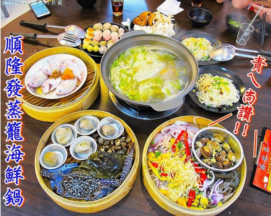 (台南。北區美食)『順隆發蒸籠海鮮火鍋』蒸的尚青! 尚豪呷!    一鍋三吃,蒸籠海鮮,火鍋,海鮮粥,一次全部都吃到!  