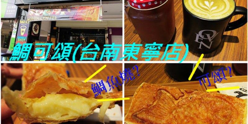 (台南。東區美食)『鯛可頌(台南東寧店)』OVEN COFFEE 店中店限定。鯛魚燒+可頌=幸福美味の鯛可頌。