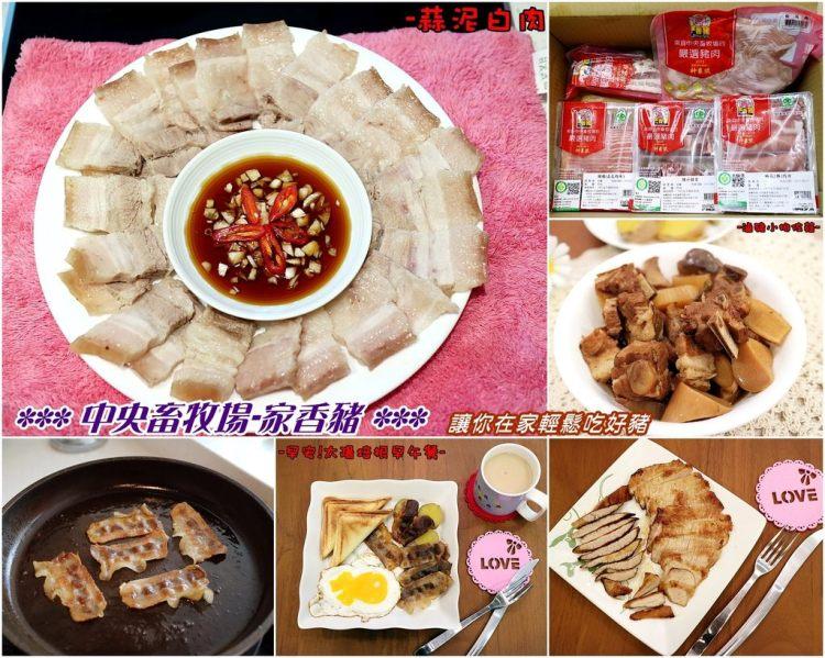 (全台宅配/料理食譜)中央畜牧場-家香豬:台灣優質畜牧場,出產質佳肉實的美味豬肉品 愛評體驗團 豬肉料理,食譜示範 雲端廚房 買菜買肉,網路點一點,宅配送到家 