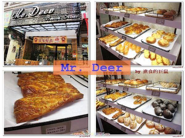 (台南東區。美食) Mr. Deer_健康美味麵包店。真材實料。採用進口高級麵粉。獨家烘焙手法,讓麵包像會呼吸般蓬鬆。純粹美味吃的到!