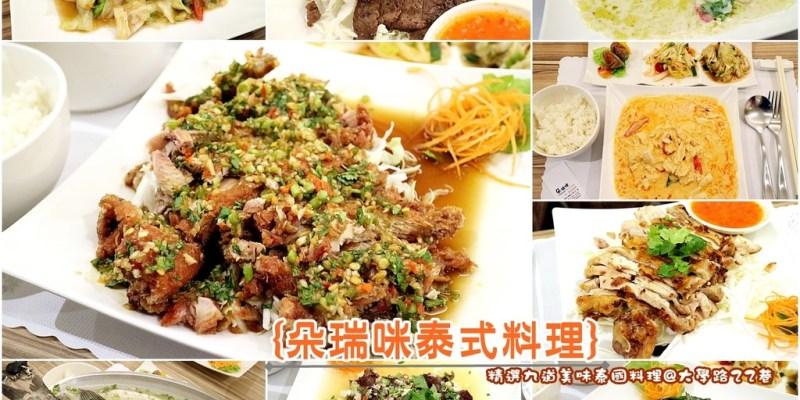 (台南。東區美食)朵瑞咪泰式料理:成大校區大學路22巷內的道地泰國料理,讓你用平價的價格品嚐九道泰國經典菜餚|吃了ㄟ 涮嘴的超下飯泰國菜|白飯無限續|成大美食|