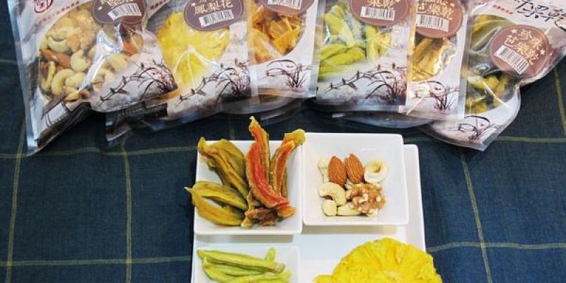 (全台。宅配)『饕刻鮮果乾』超天然~新鮮滋味的原味果乾&無調味堅果! 原汁原味,健康呈現!