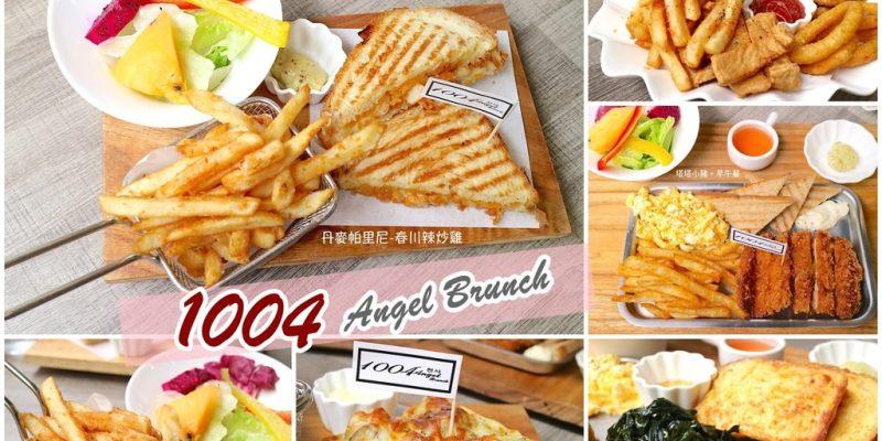 (台南。中西區美食) 1004 Brunch:台南巷弄裡的天使早午餐!韓粉交流的最愛店家。|新菜色上市!