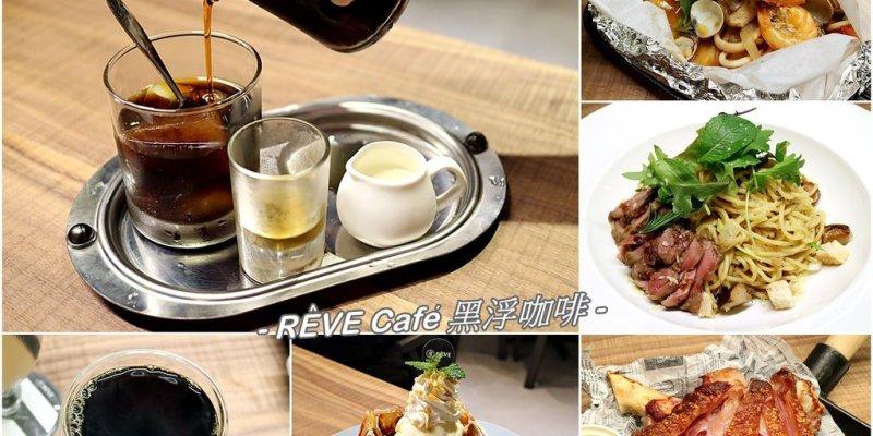 (台南。中西區美食)『RÊVE Café 黑浮咖啡-台南萬昌店』:高雄來的質感餐廳,精緻餐點.舒適環境,給你一個難忘的好食光|近台南火車站.新光三越.
