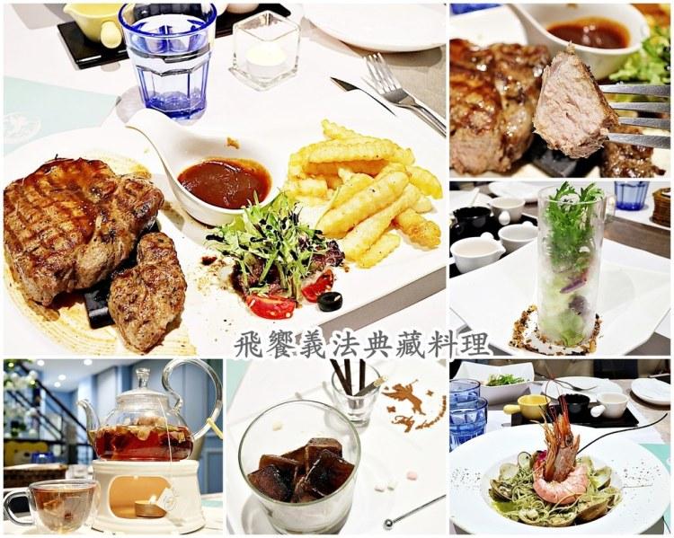 (台南。東區美食)飛饗義法典藏料理-旗艦總店:用精緻的義法料理,帶給你一段美麗又美味的用餐時光 近長榮女中,濃園滿漢餐廳