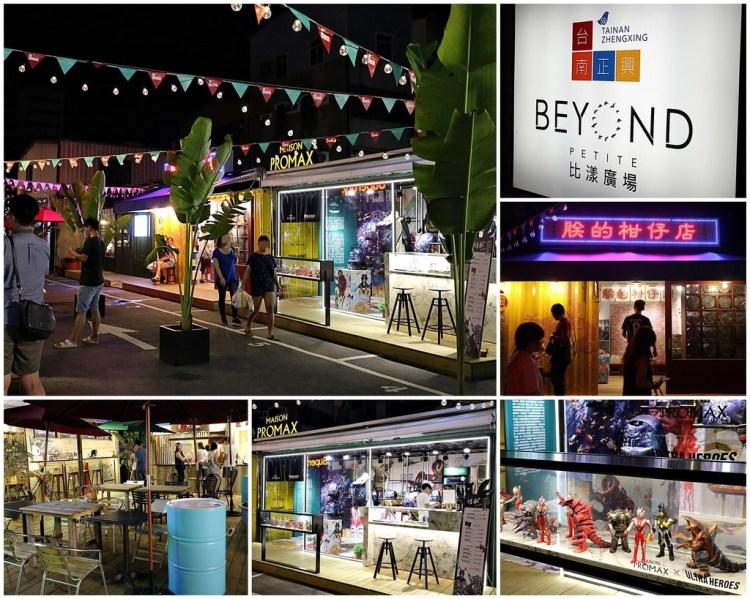 (台南。旅遊景點)台南貨櫃屋正夯,大小貨櫃屋組合而成的市集商場,就在最熱鬧的正興商圈:比漾貨櫃市集Beyond Petite|(已改為假日一般擺攤市集)