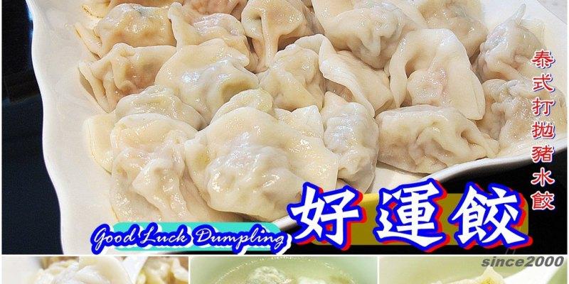 (高雄。宅配。美食)『好運餃』:來自高雄菜市場的好味道。純手工新鮮水餃、餛飩。宅配到府,輕鬆煮,快速上菜。