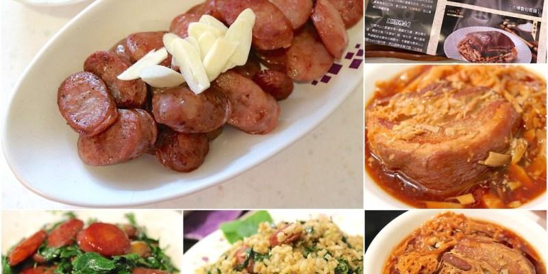 (台南。山上區美食)古積食品:香腸。封肉。懷念從前,傳統的好滋味|近台南水道淨水池|宅配美食|香腸料理食譜|用香腸做出一桌好料理|