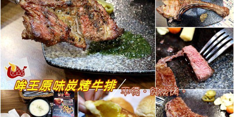 (台南。東區美食)哞王原味炭烤牛排:原塊肉,龍眼木炭燒,讓你吃到非重組肉的扎實口感!|直火碳烤,原汁原味,不調味不醃製,就是要讓你品嘗真正的肉香和甜味!|翼板牛排。戰斧豬排。牛小排。羊肩排|超濃玉米濃湯,奶油爆漿餐包|成大校區,育樂街的平價牛排館|