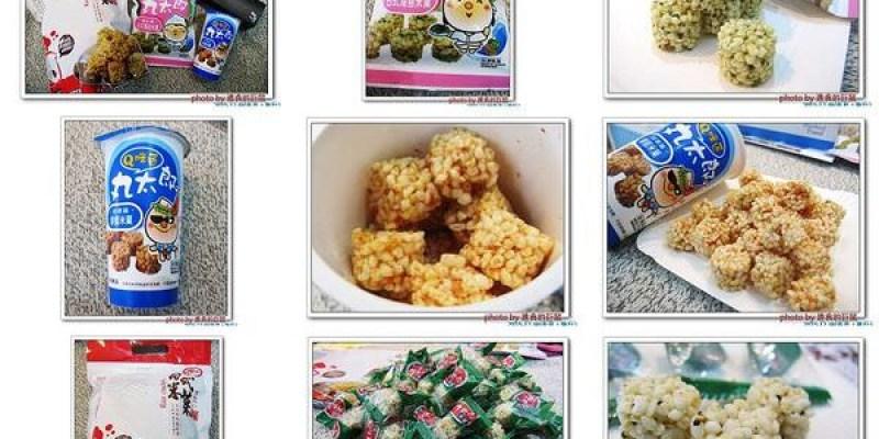 (全台。宅配美食)『青鳥旅行 BlueBird Travel-台灣肉鬆蛋捲的第一品牌』&『Q咪匠-丸太郎』 創意米果。解嘴饞的零食好選擇。