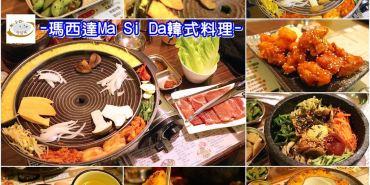(台南。安平區美食)平價又美味的韓國料理,韓式小菜無限吃到飽,就在@瑪西達Ma Si Da 韓式料理|雙人套餐$720起|近台南市政府